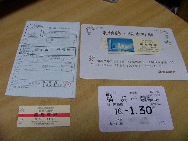 東急東横線横浜〜桜木町廃止(2004/01/30)